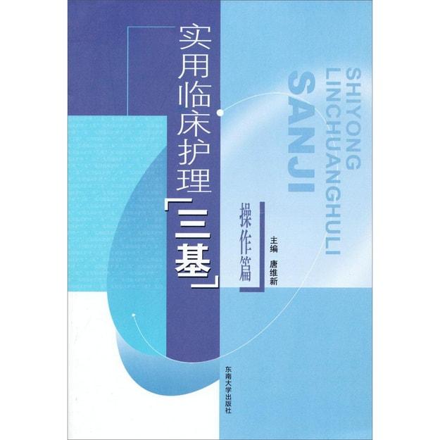 商品详情 - 实用临床护理三基(操作篇) - image  0