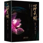 心理吴越(三部曲 套装共3册)
