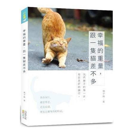 【繁體】幸福的重量,跟一隻貓差不多:我們攜手的每一步,都是美好的腳印 怎么样 - 亚米网