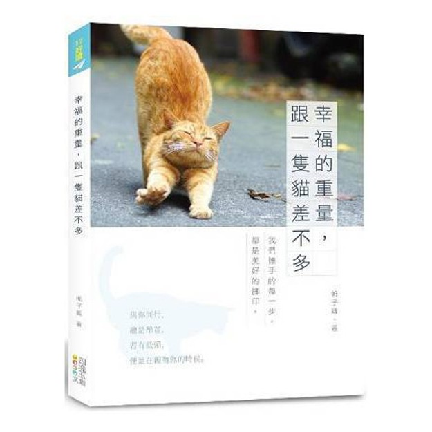Product Detail - 【繁體】幸福的重量,跟一隻貓差不多:我們攜手的每一步,都是美好的腳印 - image  0