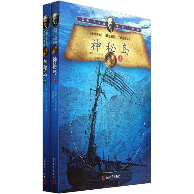 商品详情 - 儒勒·凡尔纳海洋三部曲:神秘岛(套装上下册) - image  0