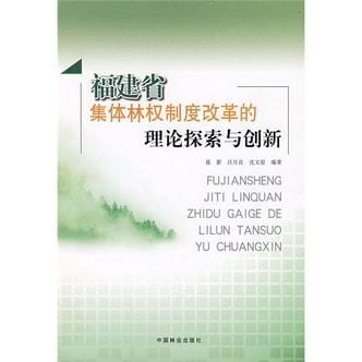 福建省集体林权制度改革的理论探索与创新