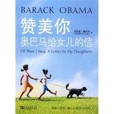 赞美你:奥巴马给女儿的信(中英文双语版)