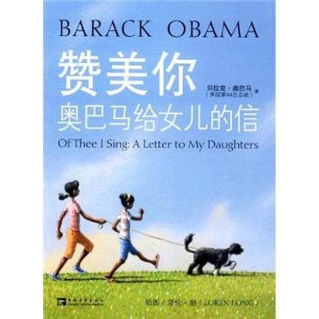 商品详情 - 赞美你:奥巴马给女儿的信(中英文双语版) - image  0