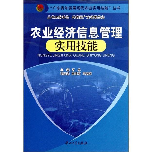 商品详情 - 农业经济信息管理实用技能 - image  0