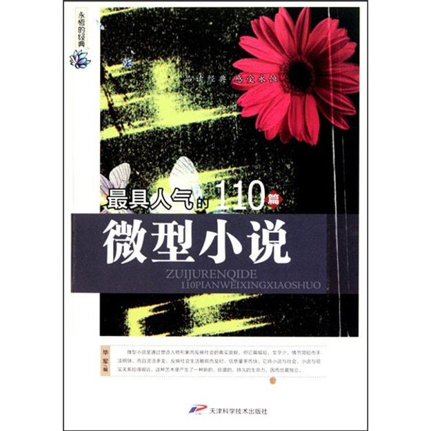 商品详情 - 永恒的经典:最具人气的110篇微型小说 - image  0