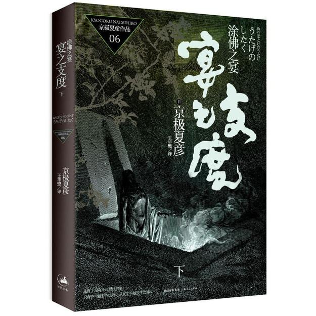 商品详情 - 涂佛之宴—宴之支度(下) - image  0