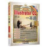 Illustrator CC一本通