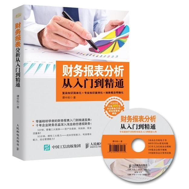 商品详情 - 财务报表分析从入门到精通(附光盘) - image  0