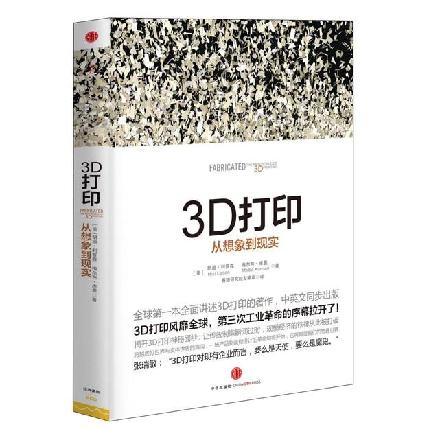 Product Detail - 3D打印:从想象到现实 - image 0