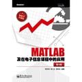 MATLAB及在电子信息课程中的应用(第4版)