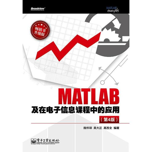 商品详情 - MATLAB及在电子信息课程中的应用(第4版) - image  0