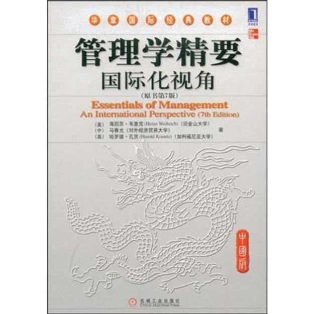 商品详情 - 管理学精要:国际化视角(原书第7版) - image  0