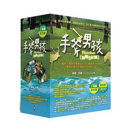 Yamibuy.com:Customer reviews:【繁體】手斧男孩冒險全紀錄(10萬冊紀念版)(套書共六冊)