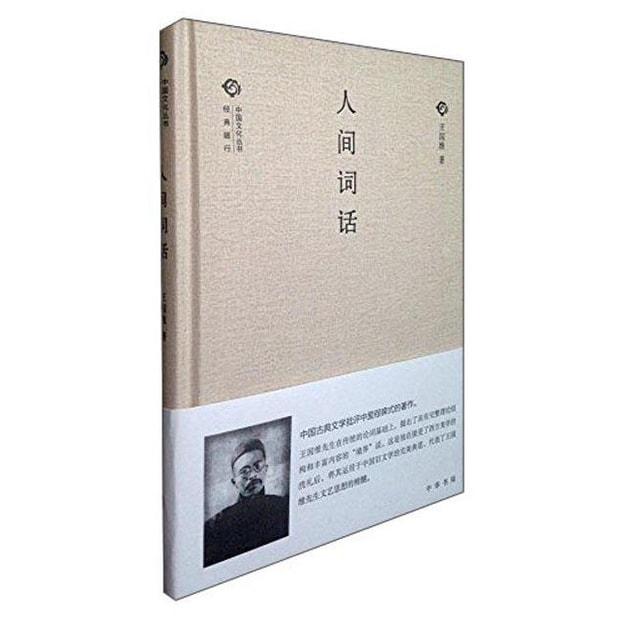 商品详情 - 中国文化丛书 第二辑:人间词话 - image  0