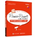 PowerPoint!让教学更精彩:PPT课件高效制作(第3版)