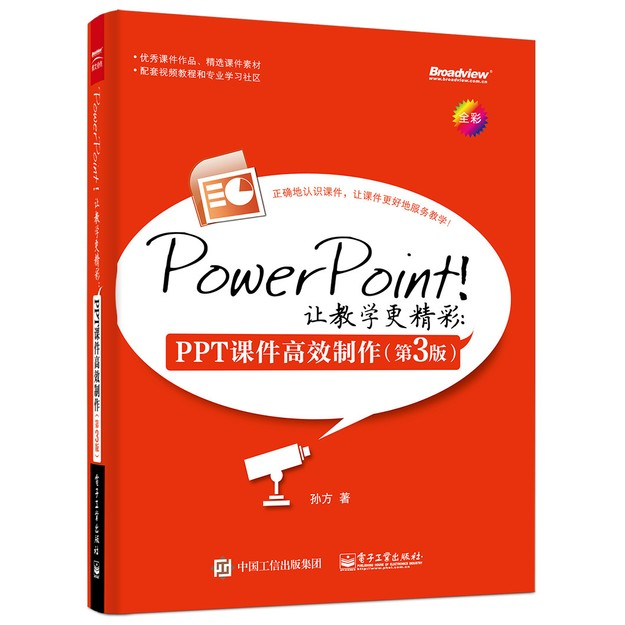 商品详情 - PowerPoint!让教学更精彩:PPT课件高效制作(第3版) - image  0