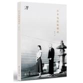日本电影纵横谈