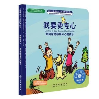 儿童情绪与人格培养绘本·我要更专心:如何帮助容易分心的孩子