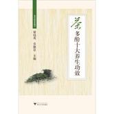 茶多酚十大养生功效(茶书院系列藏书)