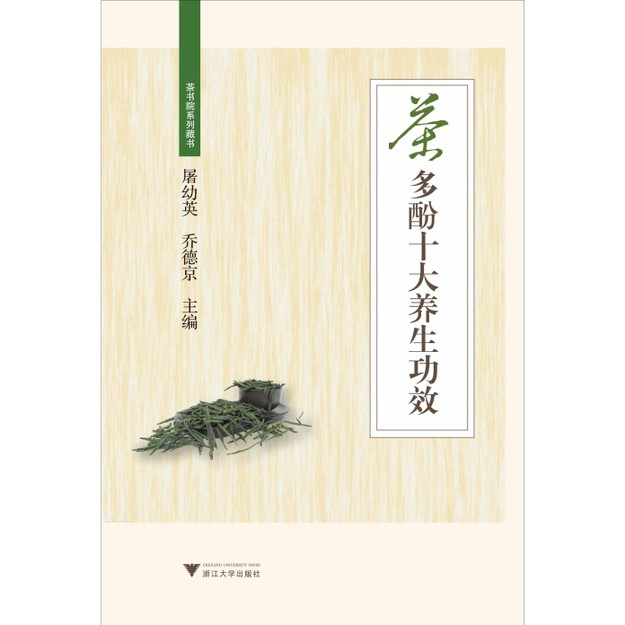 商品详情 - 茶多酚十大养生功效(茶书院系列藏书) - image  0