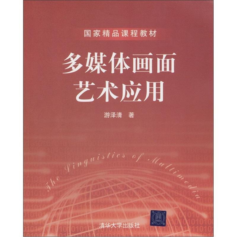 国家精品课程教材:多媒体画面艺术应用(附DVD-ROM光盘1张) 怎么样 - 亚米网
