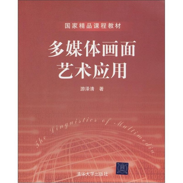Product Detail - 国家精品课程教材:多媒体画面艺术应用(附DVD-ROM光盘1张) - image 0