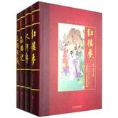 中国四大名著无障碍版(足本足回 无障碍版 套装共4册)