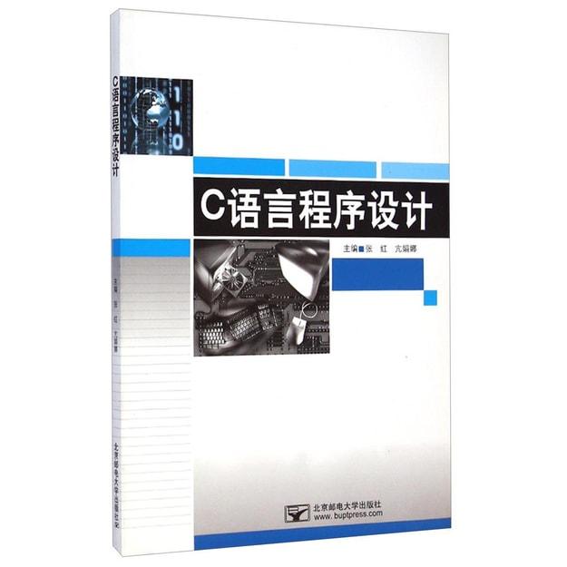 商品详情 - C语言程序设计 - image  0