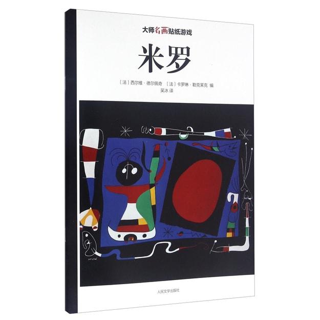 商品详情 - 大师名画贴纸游戏:米罗 - image  0