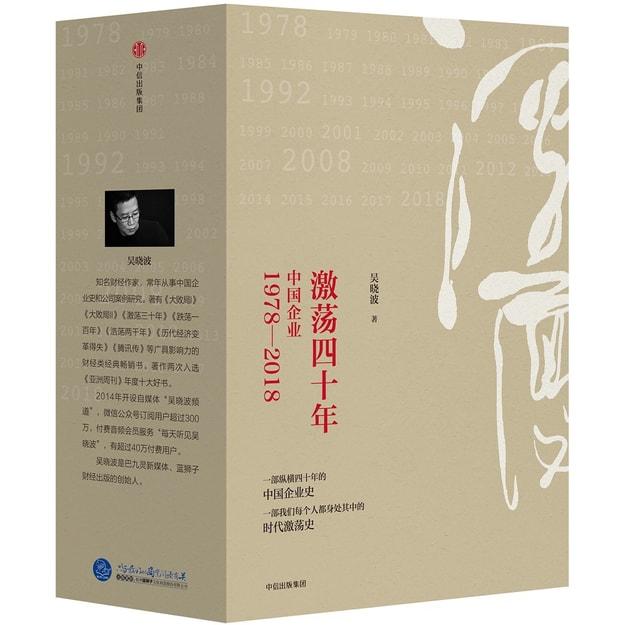 商品详情 - 吴晓波企业史 激荡四十年:中国企业1978—2018(套装共3册) - image  0
