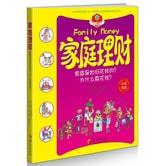 华夏少儿金融智慧屋货币系列:家庭理财(中英双语)