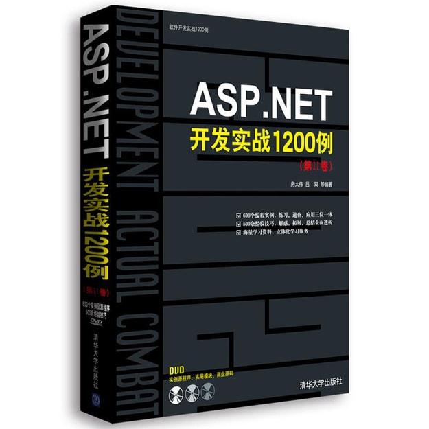 商品详情 - ASP.NET开发实战1200例(第Ⅱ卷) - image  0