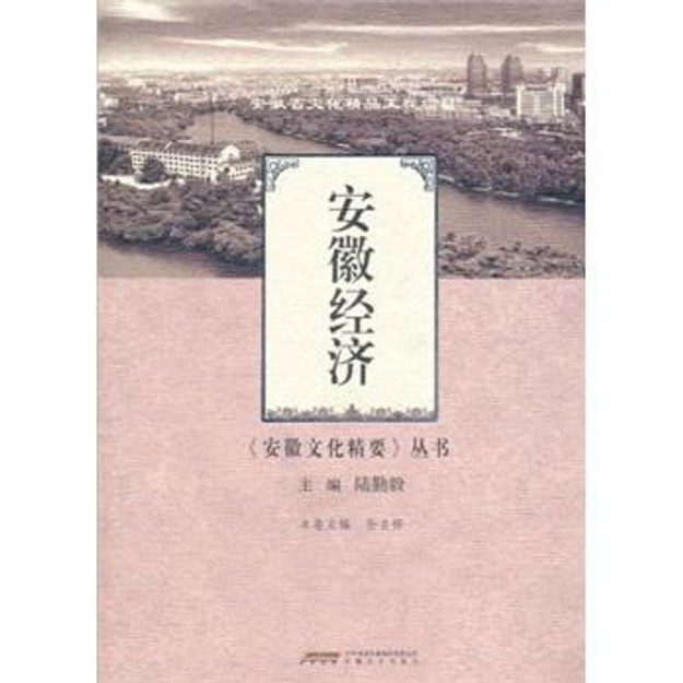 商品详情 - 《安徽文化精要》丛书-安徽经济 - image  0