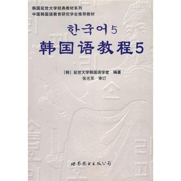 商品详情 - 韩国语教程5(附光盘) - image  0