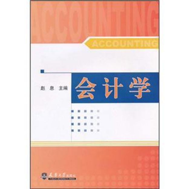 商品详情 - 会计学 - image  0