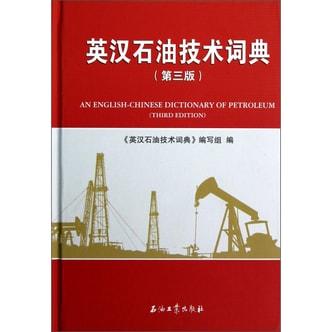 英汉石油技术词典(第3版)