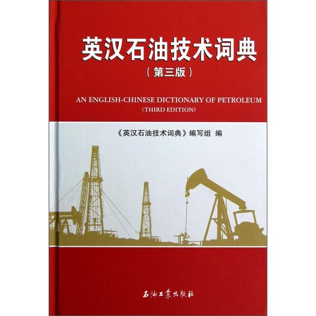 商品详情 - 英汉石油技术词典(第3版) - image  0