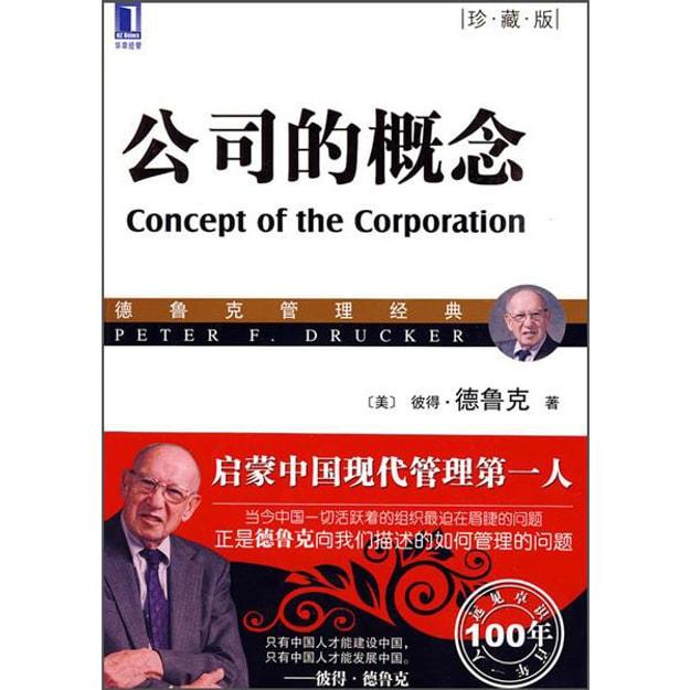 商品详情 - 公司的概念(珍藏版) - image  0