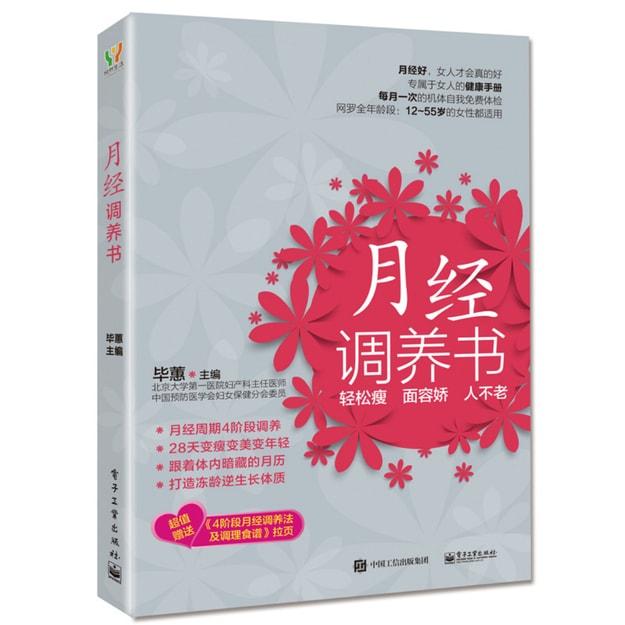 商品详情 - 月经调养书 - image  0