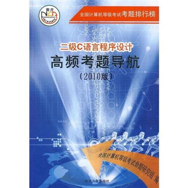 商品详情 - 全国计算机等级考试考题排行榜:二级C语言程序设计高频考题导航(2010版)(附光盘) - image  0