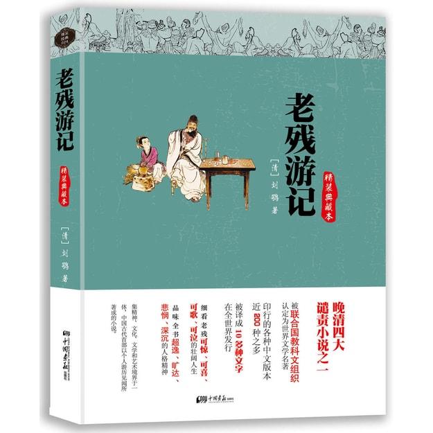 商品详情 - 老残游记(精装典藏本) - image  0