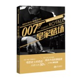 007侦探小说经典原著系列 皇家赌场