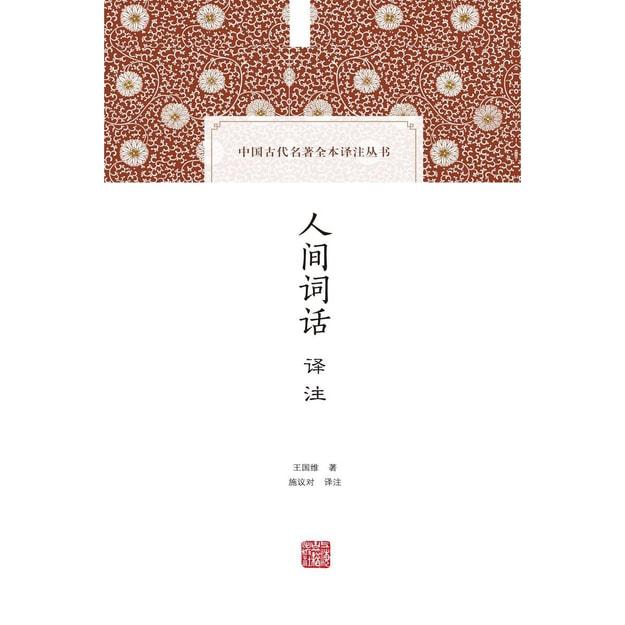 商品详情 - 人间词话译注 - image  0