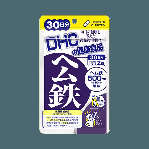 商品详情 - DHC 蝶翠诗||血红素铁胶囊||30日量 - image  0