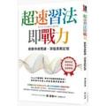 【繁體】超速習法即戰力:啟動快速閱讀,深植長期記憶