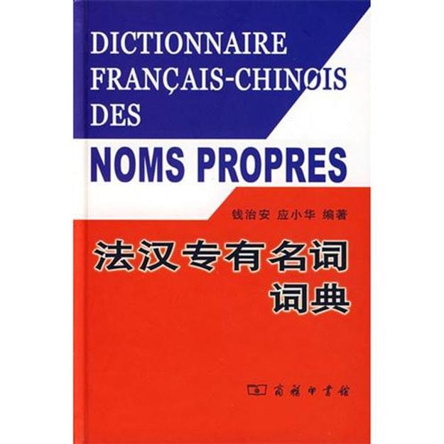 商品详情 - 法汉专有名词词典 - image  0