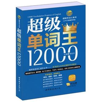风华英浯·超级单词王系列:超级单词王12000