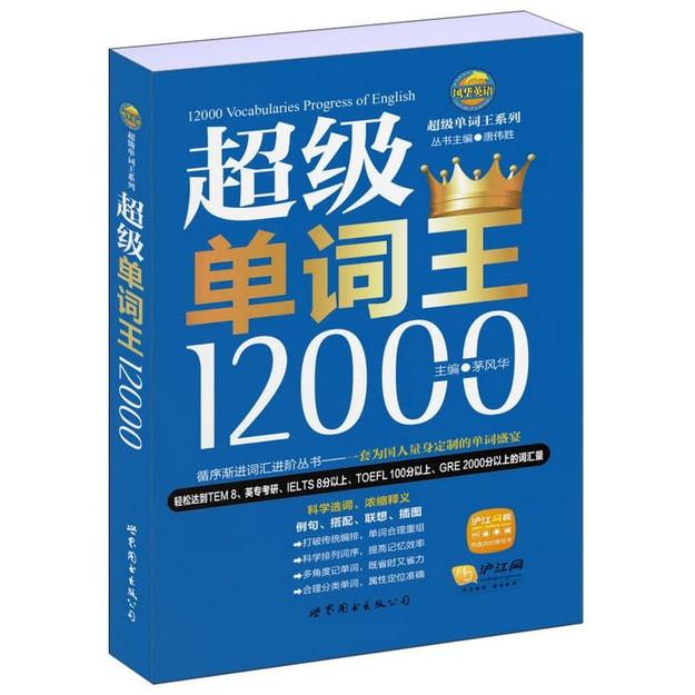商品详情 - 风华英浯·超级单词王系列:超级单词王12000 - image  0