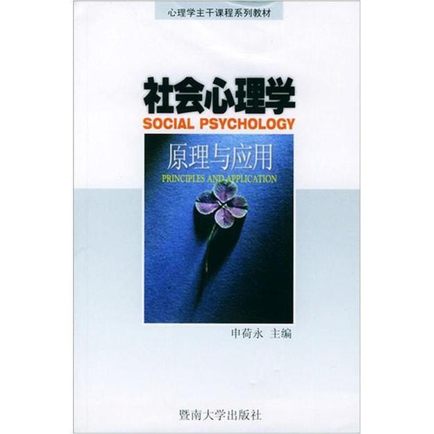 商品详情 - 社会心理学:原理与应用 - image  0